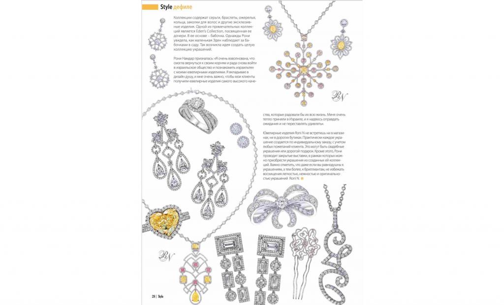 ювелирный дизайнер Тель-Авив ювелирные изделия с бриллиантами роскошь