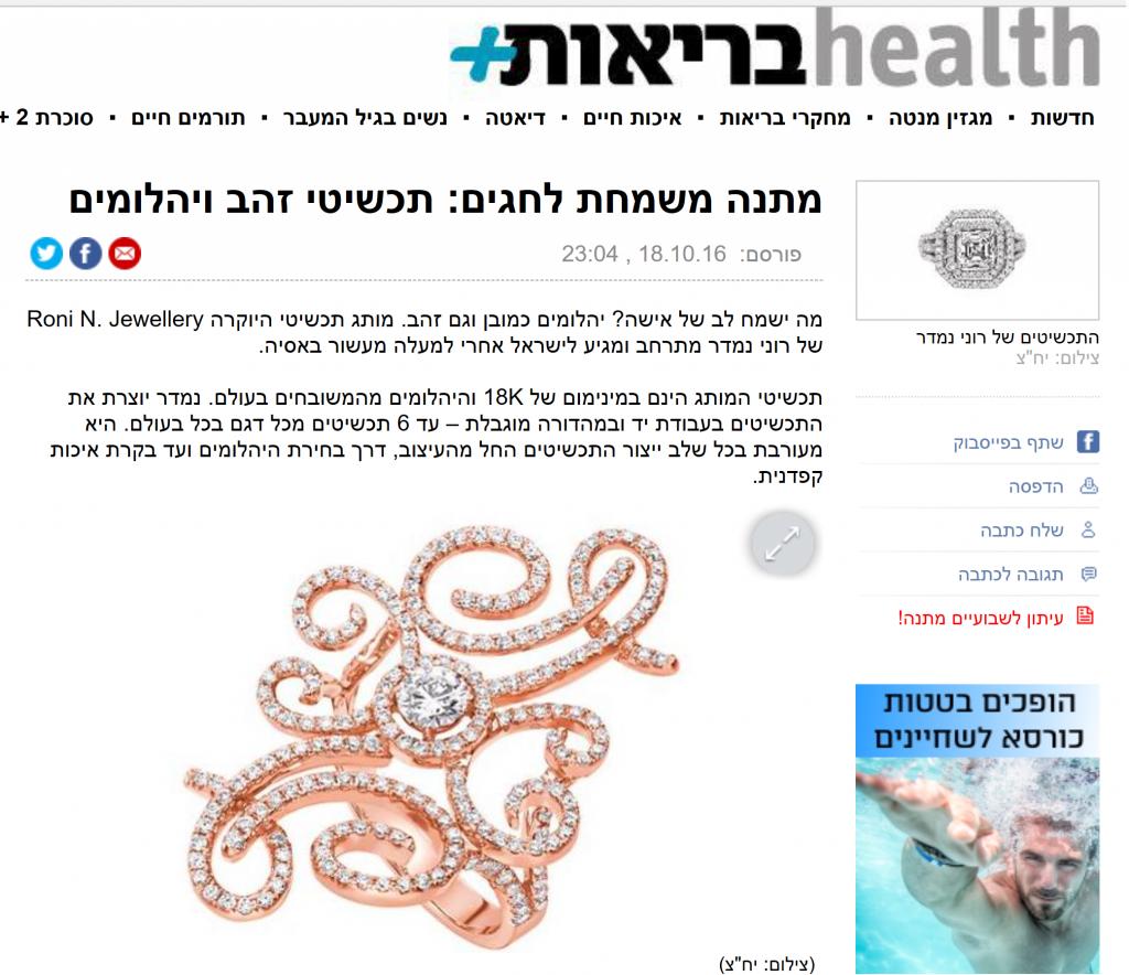 YNET כתבה מעצבת תכשיטים